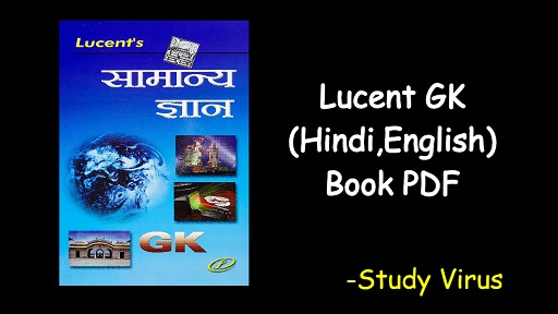 Lucent GK Book PDF (Hindi and English) Download Now ! - Study Virus